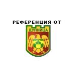 Референция за затревяване от община Дупница