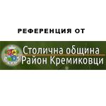 Референция за затревяване на детска площадка в Кремиковци