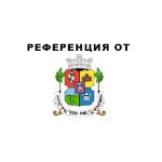 Референция за тревен чим и тревни смески от Столична община