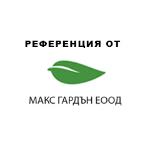 референция за доставка на тревен чим и тревни смески